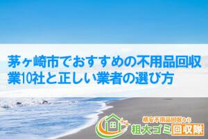 茅ヶ崎市でおすすめの不用品回収業10社と正しい業者の選び方