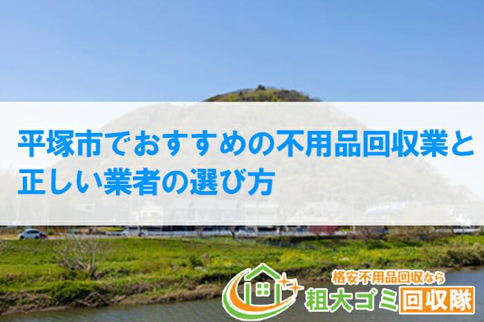 【2021年最新版】平塚市でおすすめの不用品回収業者&業者の選び方
