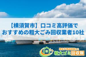 【横須賀市】口コミ高評価でおすすめの粗大ごみ回収業者10社