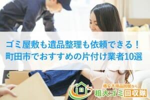 ゴミ屋敷も遺品整理もおまかせ!町田市でおすすめの片付け業者10選