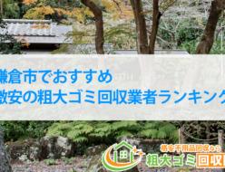鎌倉市でおすすめ激安の粗大ゴミ回収業者ランキング2021