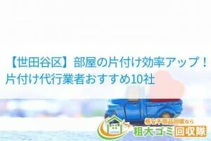 【世田谷区】部屋の片付け効率アップ!片付け代行業者おすすめ10社