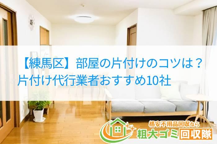 【2021最新】練馬区でおすすめの部屋片付け代行業者!