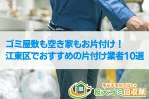 【2020年10月/最新】江東区で格安のおすすめ片付け業者10選!ゴミ屋敷もお任せ!