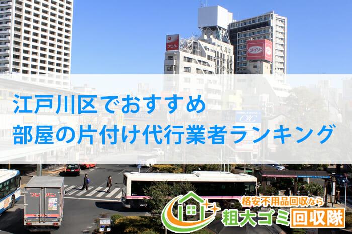 江戸川区でおすすめの部屋の片付け代行業者ランキング2021!