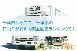 千葉県ならココ!千葉県の口コミが評判の廃品回収ランキング5!