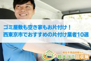 【2020年10月/最新】西東京市でおすすめの片付け業者10選|ゴミ屋敷も空き家もお片付け!