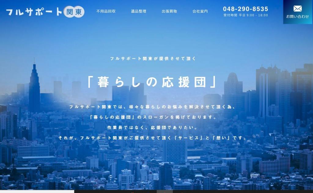 フルサポート東京