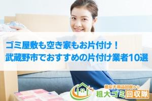 【2020年10月/最新】武蔵野市で格安のおすすめ片付け業者10選!ゴミ屋敷もお任せ!