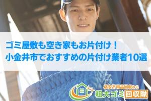 【2020年10月/最新】小金井市で格安のおすすめ片付け業者10選!ゴミ屋敷もお任せ!