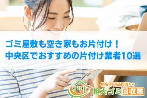 【2020年10月/最新】中央区で格安のおすすめ片付け業者10選!ゴミ屋敷もお任せ!