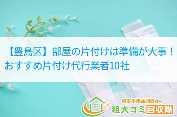 豊島区のおすすめ片付け代行業者ランキング2021最新!