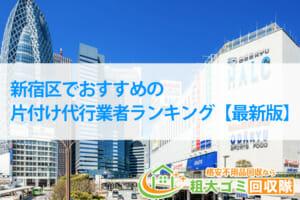 新宿区でおすすめの片付け代行業者ランキング【2021年最新版】