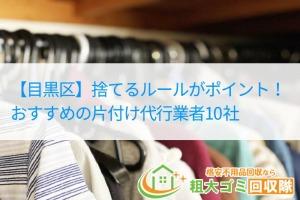 【目黒区】捨てるルールがポイント!おすすめの片付け代行業者10社