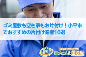 【2020年10月/最新】小平市で格安のおすすめ片付け業者10選!ゴミ屋敷もお任せ!