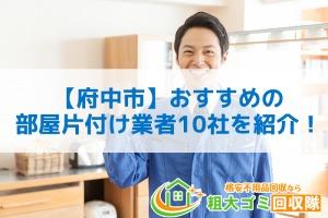 【府中市】おすすめ部屋の片付け業者10社を紹介!不用品処分もおまかせできる