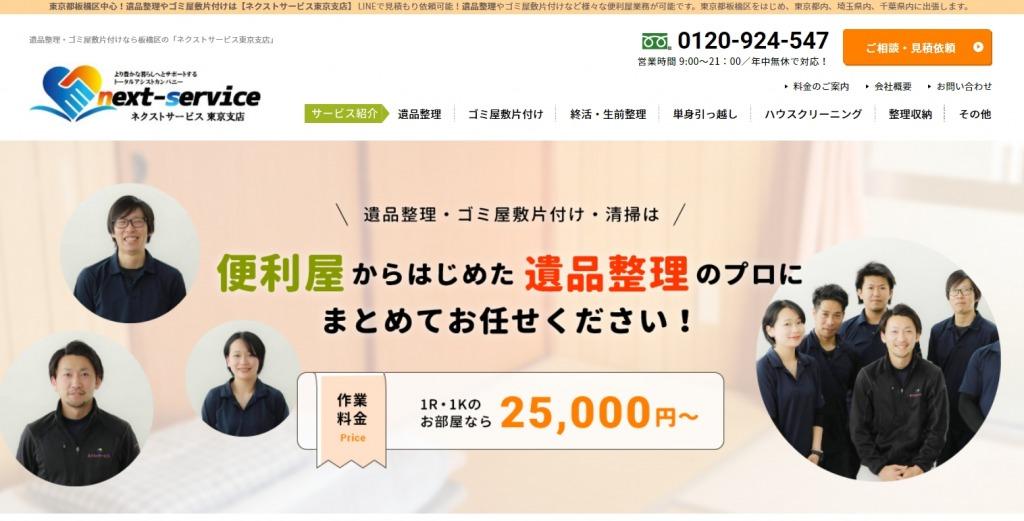 ネクストサービス東京支店