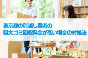 東京都の引越し業者の粗大ゴミ回収料金が高い場合の対処法を大紹介