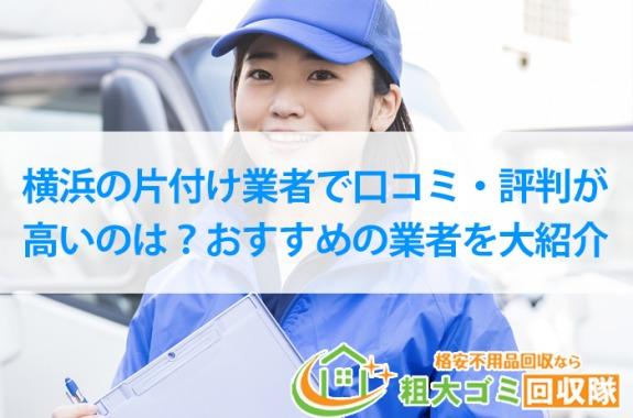 【2021年最新】横浜の片付け業者で口コミ・評判が高い業者を大紹介