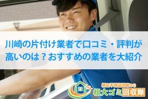 【2021最新】川崎市のおすすめ片付け代行業者|口コミ高評価