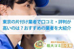 東京の片付け業者で口コミ・評判が高いのは?おすすめの業者を大紹介