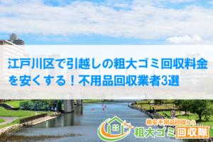 江戸川区で引越しの粗大ゴミ回収料金を安くする!不用品回収業者3選