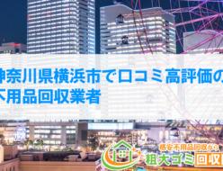 【2021年最新版】神奈川県横浜市で口コミ高評価の不用品回収業者