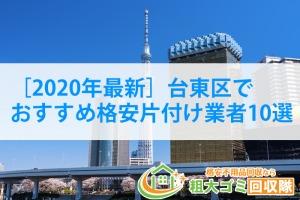 [2020年最新]台東区でおすすめ格安片付け業者10選