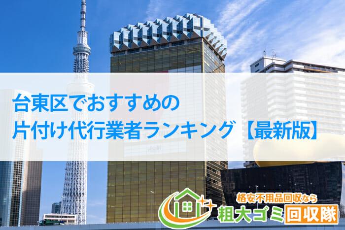 [2021年最新]台東区でおすすめ格安片付け業者10選