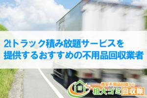 2tトラック積み放題サービスを 提供するおすすめの不用品回収業者5選
