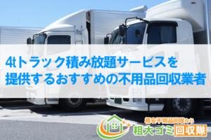 4tトラック積み放題サービスを提供するおすすめの不用品回収業者5選