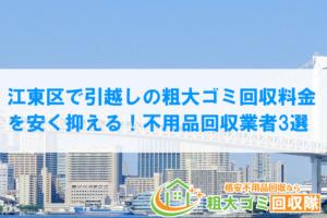 江東区で引越しの粗大ゴミ回収料金を安く抑える!不用品回収業者3選