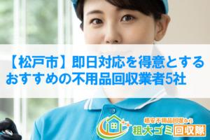 【松戸市】即日対応を得意とするおすすめの不用品回収業者5社