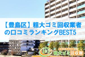 【豊島区】粗大ゴミ回収業者の口コミランキングBEST5