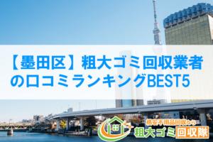【墨田区】粗大ゴミ回収業者の口コミランキングBEST5