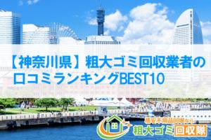 【神奈川県】粗大ゴミ回収業者の口コミランキング2021年
