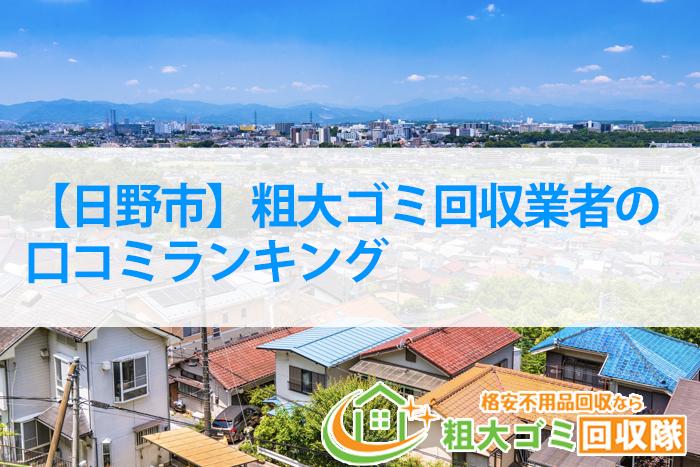 東京都日野市|粗大ゴミ回収業者