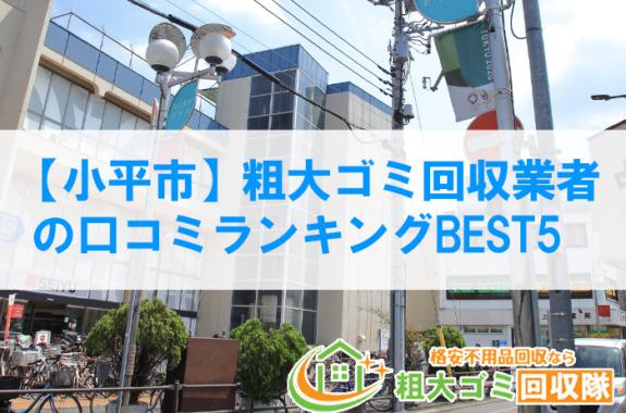 東京都小平市|粗大ゴミ回収業者