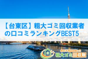【台東区】粗大ゴミ回収業者の口コミランキングBEST5