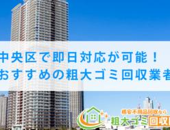 【2021年最新】中央区で即日対応が可能!おすすめの粗大ゴミ回収業者5選