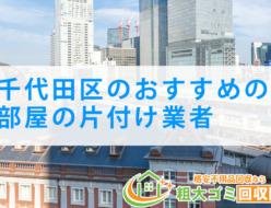 【2021年最新版】千代田区のおすすめの部屋の片付け業者5選