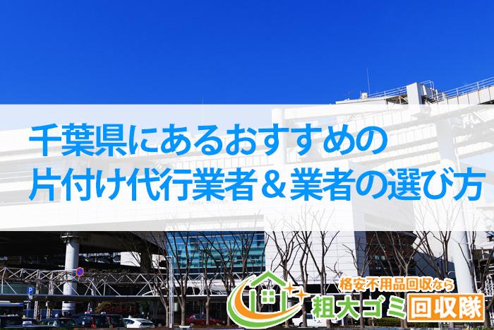 【2021年最新版】千葉県にあるおすすめの片付け代行業者&業者の選び方