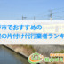 【2021年最新】松戸市でおすすめの部屋の片付け代行業者ランキング