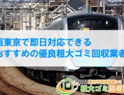 【2021年最新】西東京で即日対応できるおすすめの優良粗大ゴミ回収業者