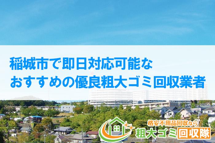 【2021年最新版】稲城市で即日対応可能な優良粗大ゴミ回収業者