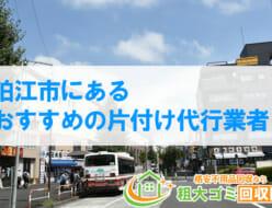 【2021年最新版】狛江市にあるおすすめの片付け代行業者5選