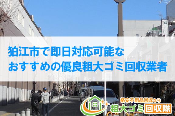 狛江市で即日回収可能なおすすめの優良粗大ゴミ回収業者