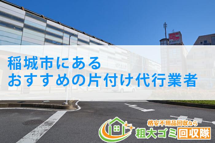 【2021年最新版】稲城市にあるおすすめの片付け代行業者5選