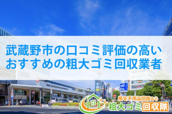 武蔵野市の口コミ評価の高いおすすめの粗大ゴミ回収業者|2021年最新