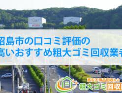 昭島市の口コミ評価の高いおすすめ粗大ゴミ回収業者|2021年最新